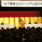 「IoT推進コンソーシアム」始動。オールジャパンのIoT組織