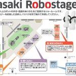 川崎重工、お台場に人とロボットの共存・協調のありかたを提案するショールーム開設