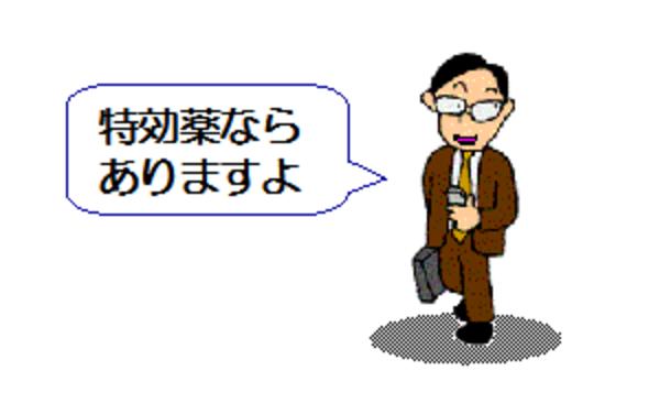tokkouyaku