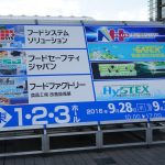【展示会レポート】フードファクトリー2016 食品工場改善設備展