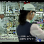 【動画】パナソニック大泉工場のIoT・ウェアラブル端末活用事例
