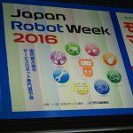 【展示会レポート】Japan Robot Week 2016