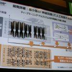 演算量は従来の10分の1、コンパクトな人工知能 (馬本隆綱,[EE Times Japan])