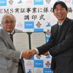 島のエネルギーを丸ごと管理、宮古島がEMS実証を日本で初めて事業化へ (陰山遼将,[スマートジャパン])