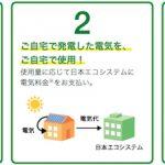 0円で太陽光発電設備を提供、全国初の電力小売モデル (陰山遼将,[スマートジャパン])