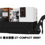 ミーリング機能を搭載した、CNC複合旋盤のエントリーモデルを発売 ([MONOist])