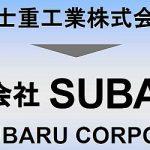 汎用エンジンから撤退する富士重工業、社名を「株式会社SUBARU」に変更 (朴尚洙,[MONOist])