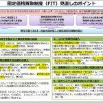 発電していないFIT認定はどんどん取り消し、新制度が2017年4月に開始 (三島一孝,[スマートジャパン])