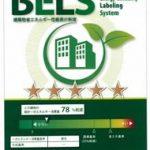 建築物の省エネ評価で最高評価を取得した自走式駐車場、星5つを獲得 (長町基,[BUILT])