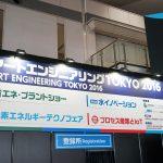【展示会レポート】スマートエンジニアリング TOKYO 2016
