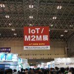 【展示会レポート】IoT/M2M展【秋】(Japan IT Week 秋 2016)