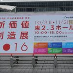 【展示会レポート】新価値創造展2016 (第12回 中小企業総合展 東京)