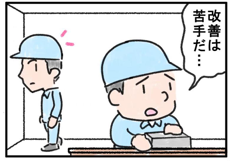 kaizen4