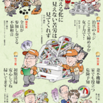 ものづくり川柳〆切迫る!12月1日まで JMAC