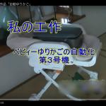 【第1回ソレコン大賞受賞】自動ゆりかご3号機[ソレノイドコンテスト]