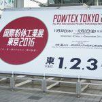最新の粉体技術・関連機器とは?【展示会レポート】国際粉体工業展 東京 2016