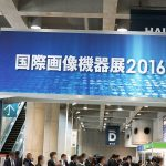 最先端の画像処理技術とマシンビジョンが集結【展示会レポート】国際画像機器展2016