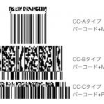 GS1合成シンボルの概要