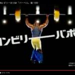 [製造業おもしろCM]アロンアルファ逆さ重量挙げ?230kgを支える瞬間接着剤