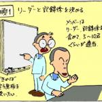 現場改善用語集【ブレーンストーミング】