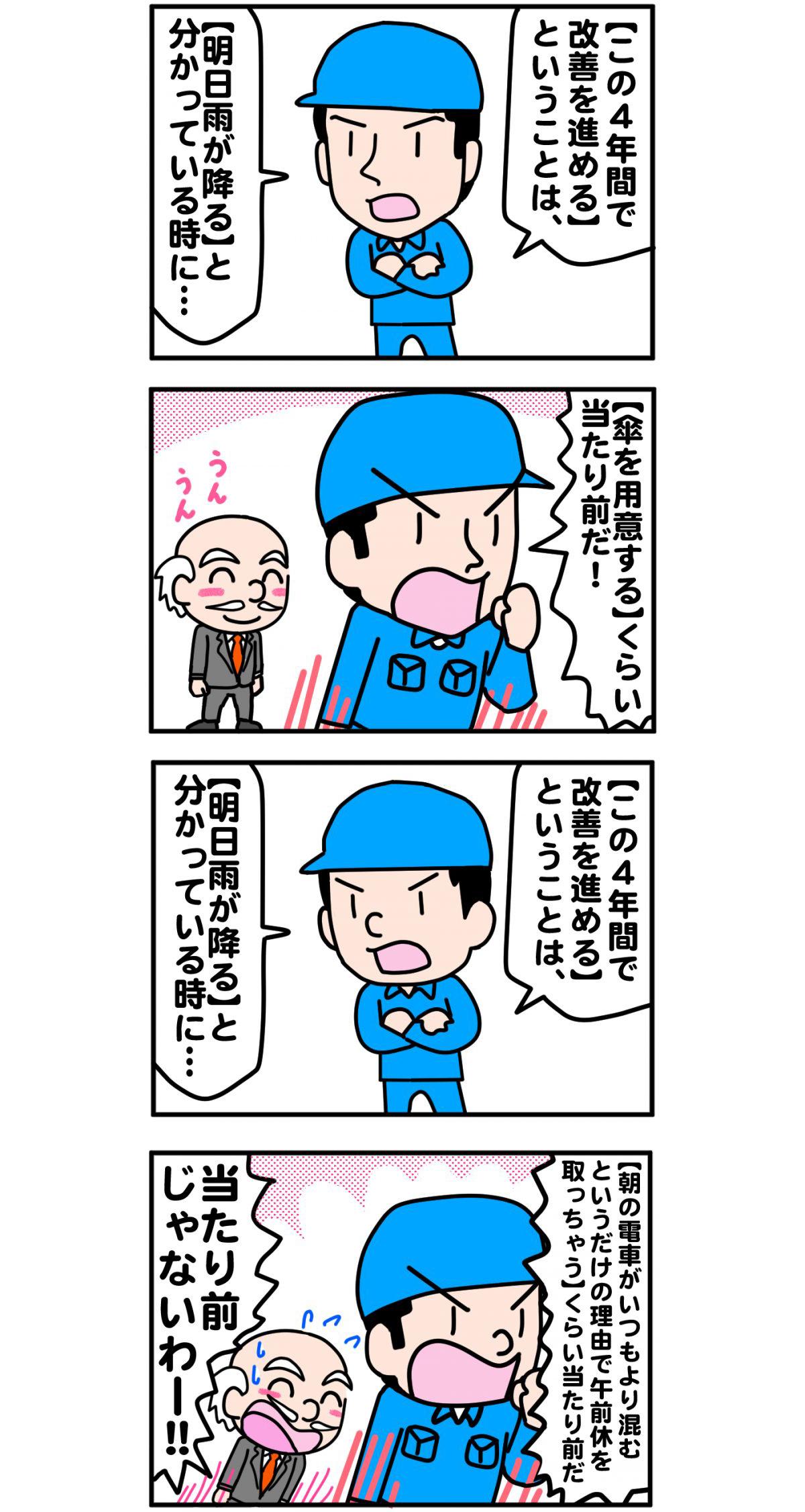 マンガ12-768x2252