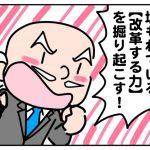 改善の発表会を開きましょう!(4)