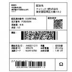 国際標準輸送ラベルISO15394