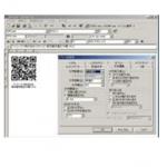 バーコード印刷ソフトウェア