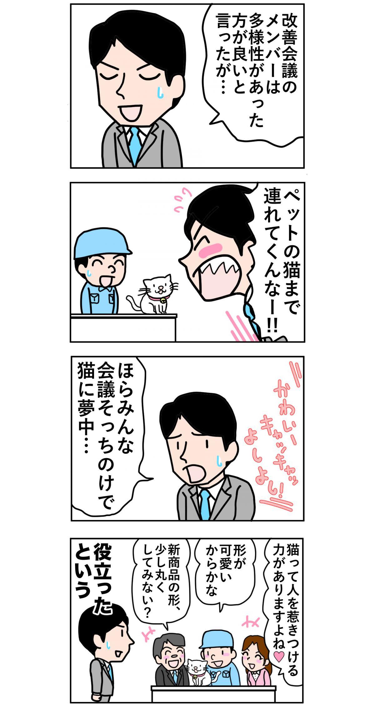 漫画21-768x2255