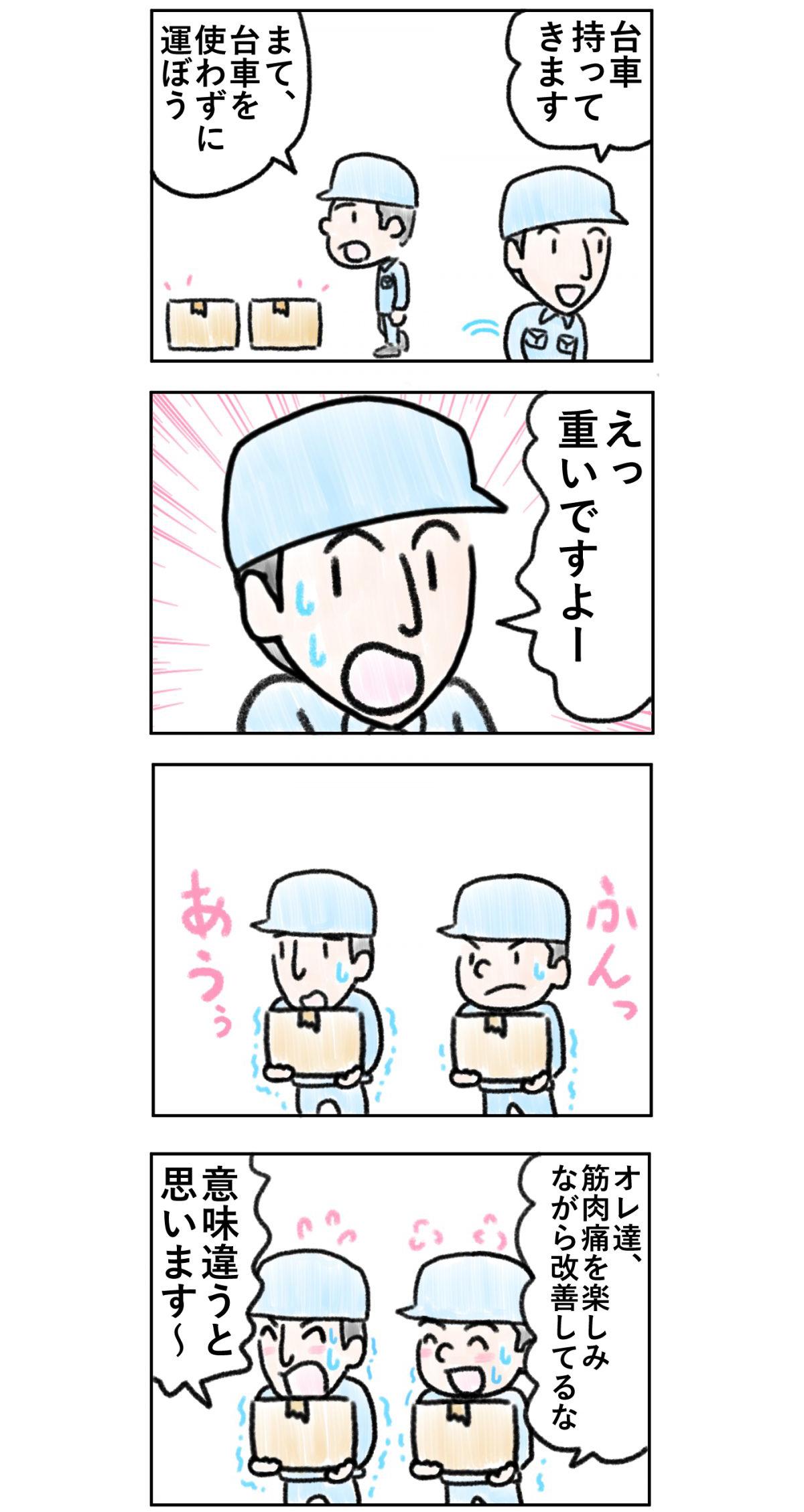 manga22-768x2258