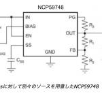 アップストリームへの波及 – オートモーティブ用途のアップストリームPOL変換に関する考察