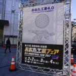【展示会レポート】第21回 高度技術・技能展 おおた工業フェア