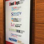 製造業のデジタル化とスマートファクトリー【展示会レポート】FACTORY 2017 Spring 東京