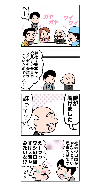 screencapture-kakiuchikaizen-archives-172-1490749646714のコピー