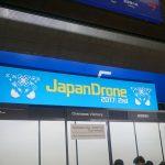 【展示会レポート】ジャパン・ドローン2017|第2回 / Japan Drone 2017