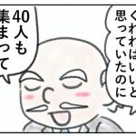 変化のスピードを上げる KZ法【2】