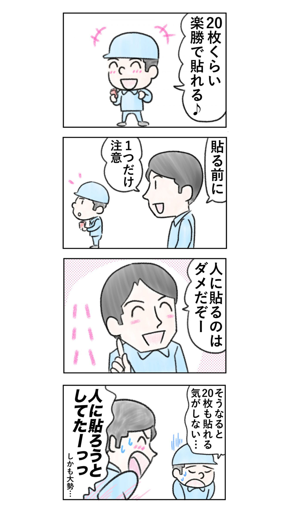screencapture-kakiuchikaizen-archives-199-1490777832113のコピー
