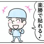 変化のスピードを上げる KZ法【3】