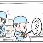 変化のスピードを上げる KZ法【4】