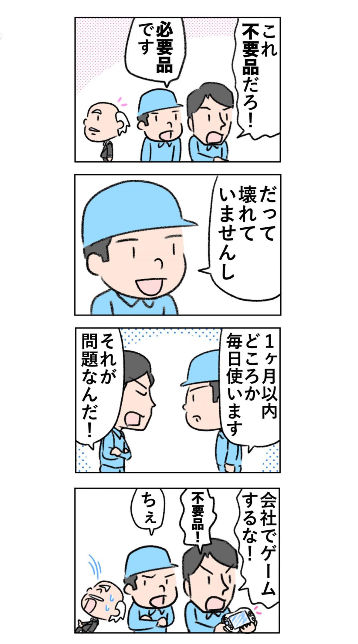 screencapture-kakiuchikaizen-archives-210-1490779931606のコピー