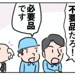 変化のスピードを上げる KZ法【5】
