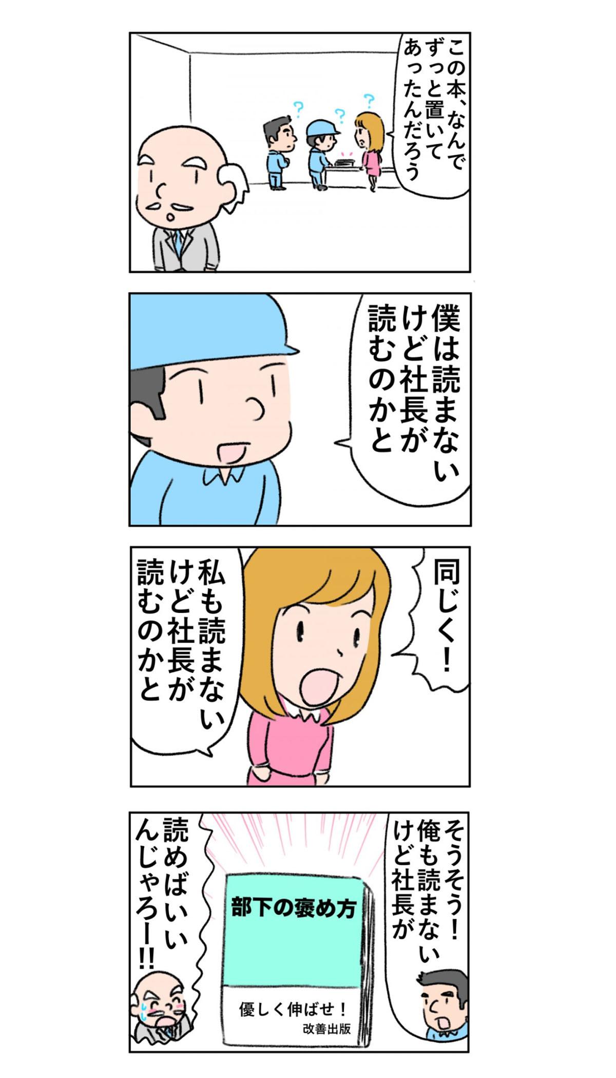 screencapture-kakiuchikaizen-archives-215-1490835441262のコピー