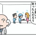 変化のスピードを上げる KZ法【6】