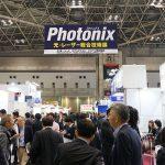 【展示会レポート】Photonix 2017 −第17回 光・レーザー技術展−