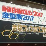 【展示会レポート】INTERMOLD 2017 (第28回金型加工技術展)| 金型展 2017 | 金属プレス加工技術展 2017