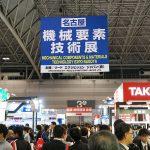 【展示会レポート】第2回 名古屋 機械要素技術展(M-Tech名古屋)