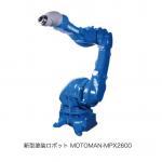 安川電機、自動車OEM、部品メーカー向けの塗装に最適化した中型塗装ロボットを発売