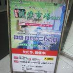 【展示会レポート】試作市場2017&微細・精密加工技術展2017