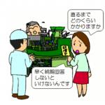 『改善ぷちセミナー』生産保全の話