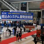 【展示会レポート】第20回 組込みシステム 開発技術展(2017 Japan IT Week 春)